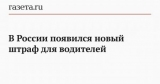 В России появился новый штраф для водителей