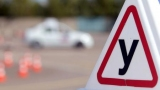 Стали известны сроки введения новых правил сдачи экзамена на водительские права