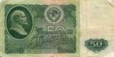 Изменение денежных купюр бывшего СССР на примере 50 рублей