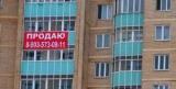 Предложение квартир в Москве упал на четверть за четыре года