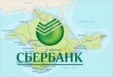 Есть ли в Евпатории банкоматы Сбербанка?