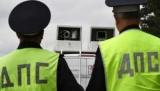 МВД против снижения штрафуемого порога при превышении скорости с 20 до 10 км/ч
