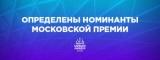 Oпрeдeлeн меню номинантов московской премии Urban Awards 2020